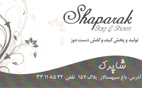shaparak -shoes-bag