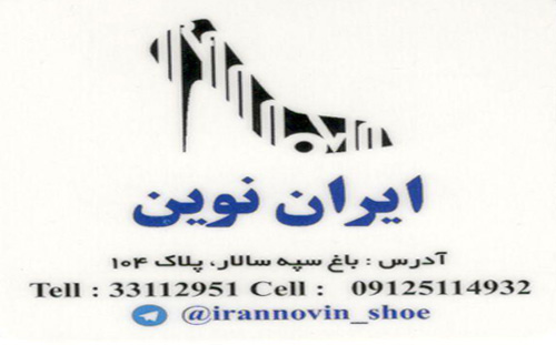 irannovin-shoes