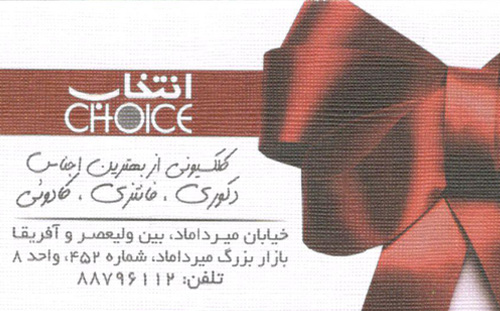choice-gallery