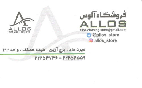 allos-clothing-store