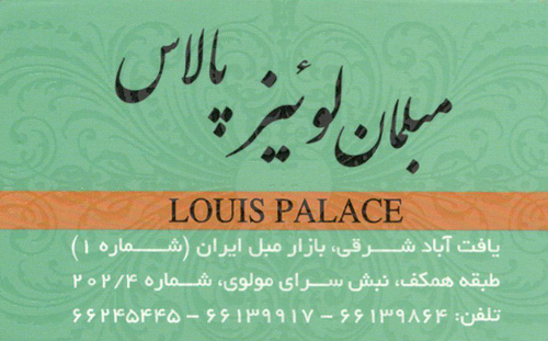 louis-palace-furniture
