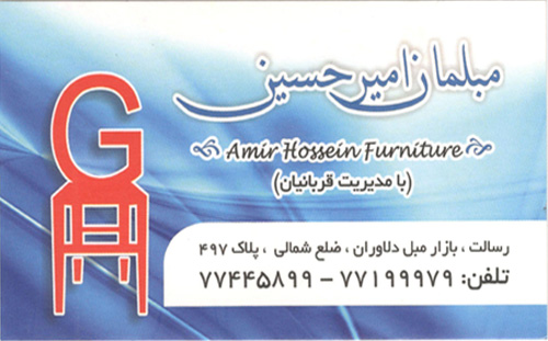 amirhosein-furniture
